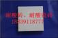 耐酸瓷板厂家、耐酸瓷砖价格